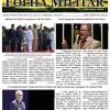 Folha Militar 2016