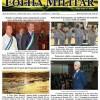 Folha Militar 2017